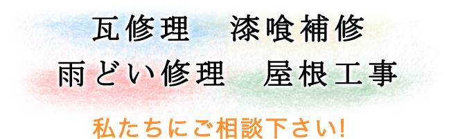愛知県北名古屋市で雨漏り瓦修理ならお任せください!